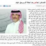 ياسر الغسلان لـ«العرب»: لحظة ألم برحيل نايف