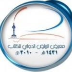 الغسلان لإذاعة الرياض .. معرض الكتاب دليل على أننا شعب يقرأ .. و الشباب سيخلق واقع الثقافة المتخصصة