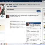 متحدث الفيس بوك