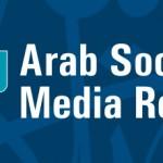 تأملات حول التقرير العربي الثاني للإعلام الاجتماعي