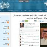 حوار مع مغرد (18) - ياسر الغسلان : مازلت أنتظر معرفة سبب حجب مدونتي وأقترح تدريس التغريد في المدارس