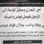 تعازينا للزميل فيصل عباس