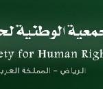 الجرائم المعلوماتية و حقوق الإنسان