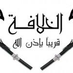 الخلافة الإسلامية عام 2012