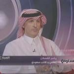 لقاء برنامج مساواة مع الكاتب السعودي ياسر الغسلان