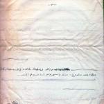 عبدالله بن سعد،، رجل سبق زمانه