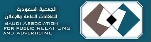 الجمعية السعودية للعلاقات العامة و الإعلان