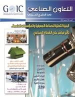 """جويك تصدر العدد 100 من مجلة التعاون الصناعي في الخليج العربي"""""""
