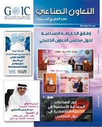 جويك تصدر العدد 101 من مجلة التعاون الصناعي في الخليج العربي