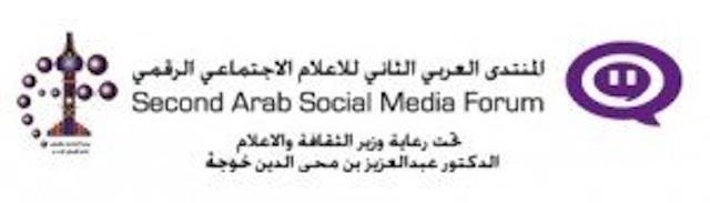 شباب من أجيال مختلفة في منتدى الإعلام الاجتماعي الرقمي