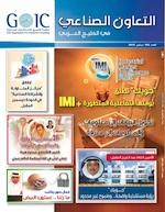 العدد 102 من مجلة التعاون الصناعي في الخليج العربي