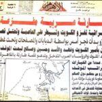 ذكرى إجتياح الكويت وتمجيد صدام