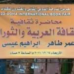 معرض الدوحة للكتاب .. مرة ثانية
