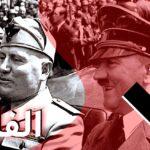 الفاشية .. منهج وهمي لوطن حقيقي