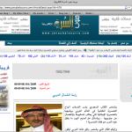 رابطة الشمال العربي
